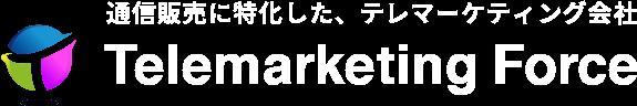 通信販売に特化した、テレマーケティング会社。株式会社Telemarketing Force